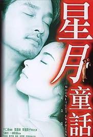 Sing yuet tung wa Poster