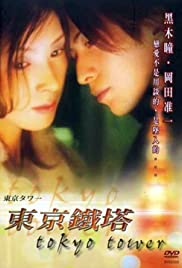 Tokyo Tower (2005) Poster - Movie Forum, Cast, Reviews