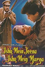 Primary image for Ishq Mein Jeena Ishq Mein Marna