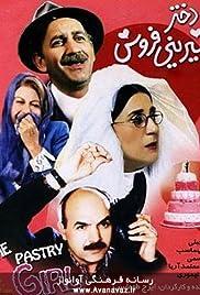 Dokhtar-e shirini-foroosh Poster
