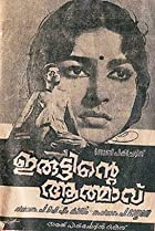 Image of Iruttinde Athmavu