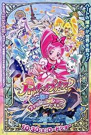 Heartcatch Precure Hana no To de Fashion Show