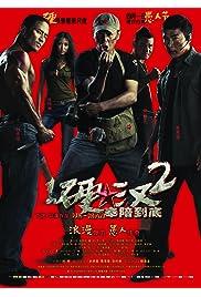 Nonton Film Ying han 2 (2011)