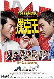 Pou hark wong Poster
