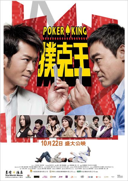 image Pou hark wong Watch Full Movie Free Online