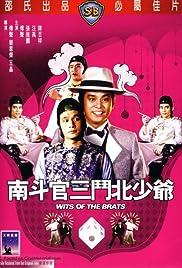 Nan dou guan san dou bei shao ye Poster