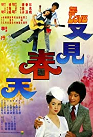 You jian chun tian Poster
