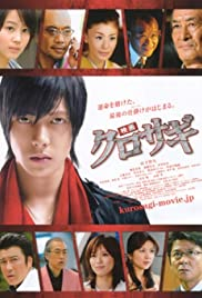 Eiga: Kurosagi (2008) Poster - Movie Forum, Cast, Reviews