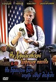 Na Deribasovskoy khoroshaya pogoda, ili Na Brayton-Bich opyat idut dozhdi(1993) Poster - Movie Forum, Cast, Reviews
