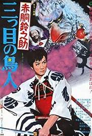 Akadô Suzunosuke: Mitsume no chôjin Poster