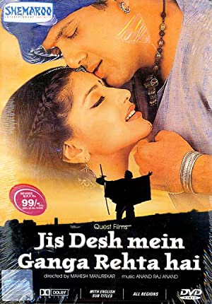 Jis Desh Mein Ganga Rehta Hain (2000) Download on Vidmate