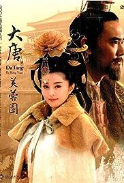 Da Tang Fu Rong Yuan Poster