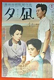Yuunagi Poster