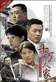Shi wan ren jia Poster