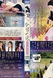 Sennen no koi - Hikaru Genji monogatari Poster