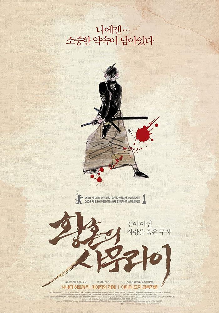 the corporate culture in postwar japan in the twilight samurai a film by yoji yamada