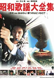 Shôwa kayô daizenshû (2003) Poster - Movie Forum, Cast, Reviews