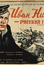 Ivan Nikulin - russkiy matros Poster