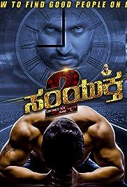 Aatanki Khel (Samyuktha 2) (Hindi)