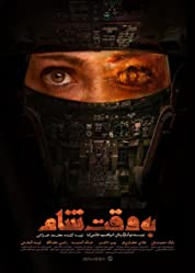 Be Vaght Sham (2018) poster
