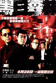 Hak bak jin cheung(2005) Poster - Movie Forum, Cast, Reviews