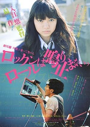 Gekijouban Shinsei kamatte-chan: Rokkun rôru wa nari tomaranai (2011)