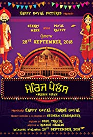 Marriage Palace (Upcoming Movie)