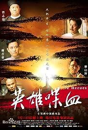 72 Heroes Poster