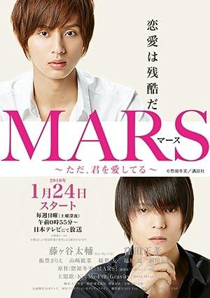 دانلود سریال Mars: Tada, kimi wo aishiteru