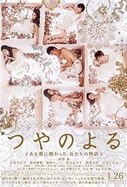 Tsuya no yoru Poster