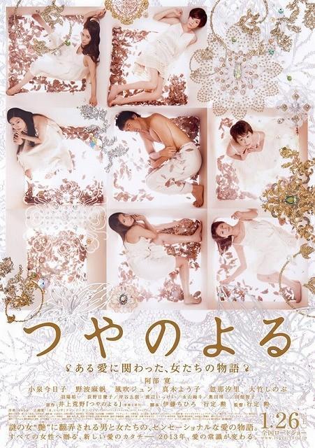 image Tsuya no yoru Watch Full Movie Free Online