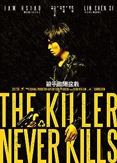 The Killer Who Never Kills