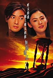 Mou han fou wut (2002) Poster - Movie Forum, Cast, Reviews