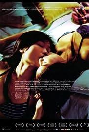 Hu die(2004) Poster - Movie Forum, Cast, Reviews
