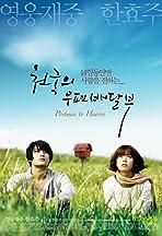Cheon-gook-eui woo-pyeon-bae-dal-boo