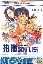 Ma bao chuang ba guan (1980) Poster