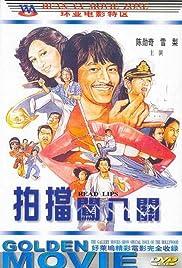Ma bao chuang ba guan Poster