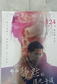 The Silent Teacher Poster