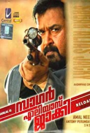 Sagar Alias Jackie: Reloaded Poster