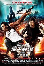Pi zi ying xiong shou bu qu: Quan mian kai zhan Poster