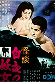 The Temptress and the Monk Poster