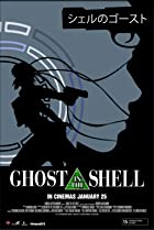 Image of Ghost in the Shell