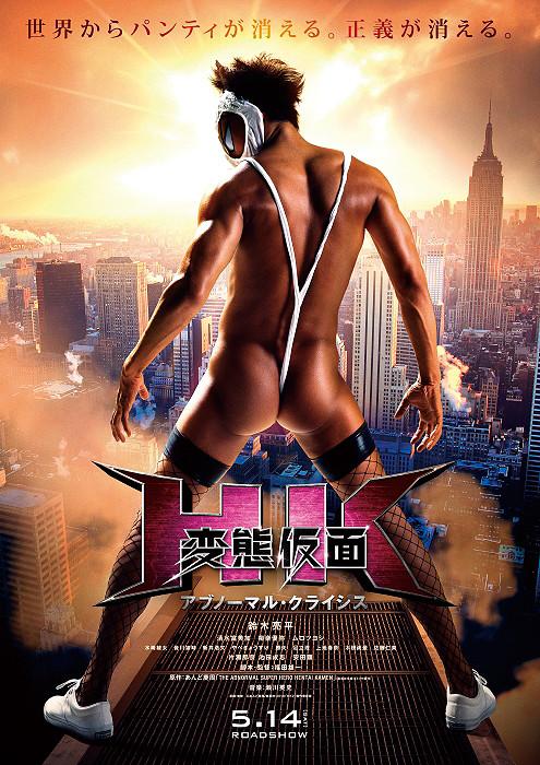 HK: Hentai Kamen – Abnormal Crisis (2016)