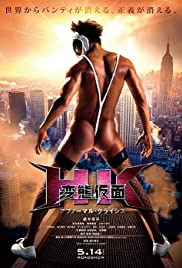 HK: Hentai Kamen - Abnormal Crisis (2016) Poster - Movie Forum, Cast, Reviews