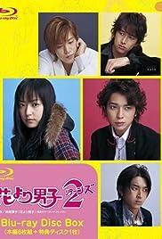 Hana yori dango 2 Poster - TV Show Forum, Cast, Reviews