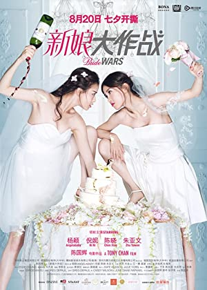 Bride Wars (2015)