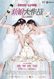 Xin niang da zuo zhan Poster
