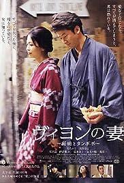 Viyon no tsuma(2009) Poster - Movie Forum, Cast, Reviews