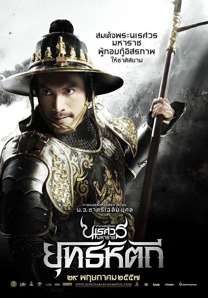 King Naresuan 5