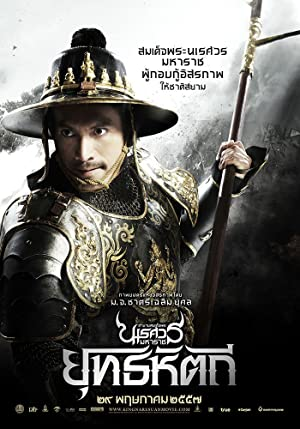 watch King Naresuan 5 full movie 720